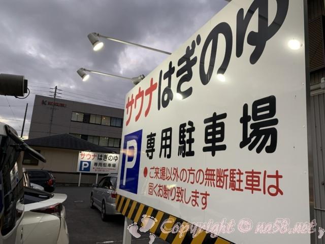 「はぎの湯」(名古屋市北区)の無料駐車場
