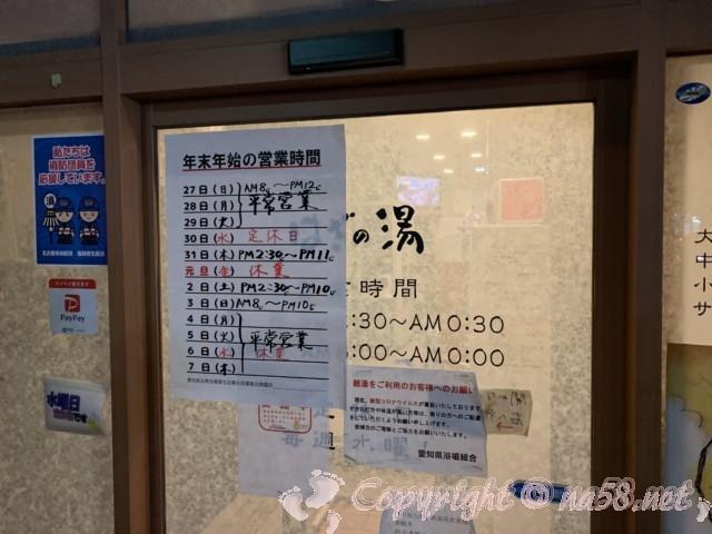 「はぎの湯」(名古屋市北区)の2020年末年始の営業時間