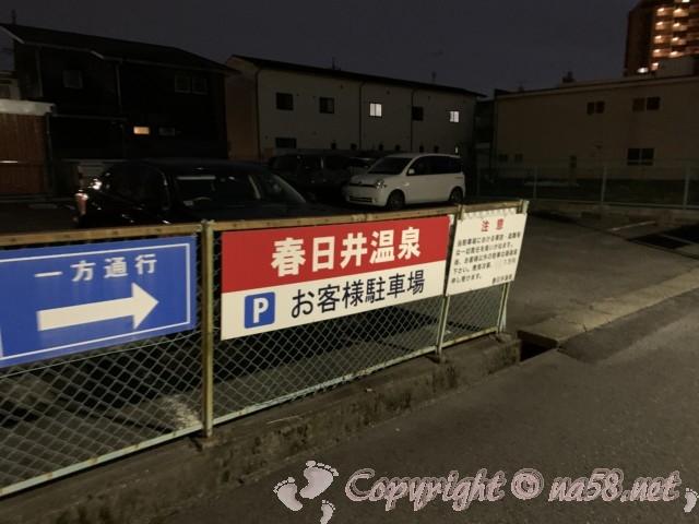 春日井温泉(愛知県春日井市)専用無料駐車場