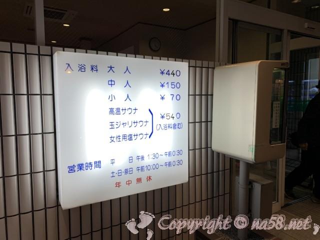 春日井温泉(愛知県春日井市)料金表