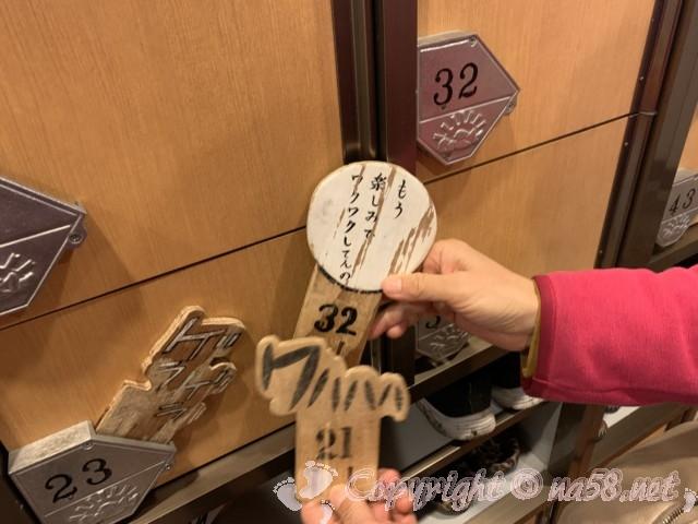 春日井温泉(愛知県春日井市)下駄箱とチャーミングなカギ