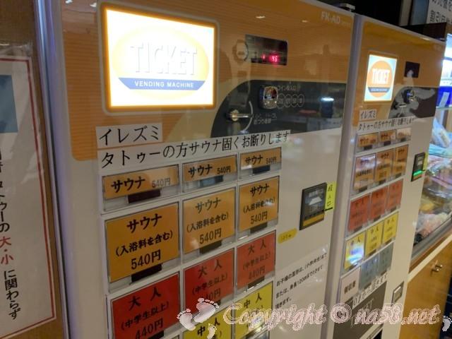 春日井温泉(愛知県春日井市)料金自販機