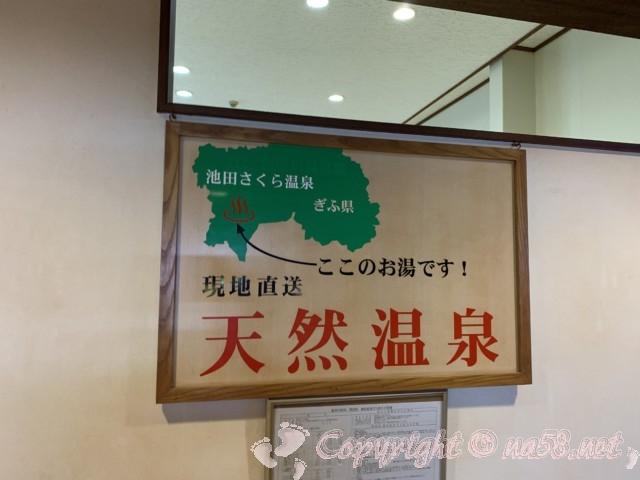 春日井温泉(愛知県春日井市)は池田さくら温泉の天然温泉を直送している