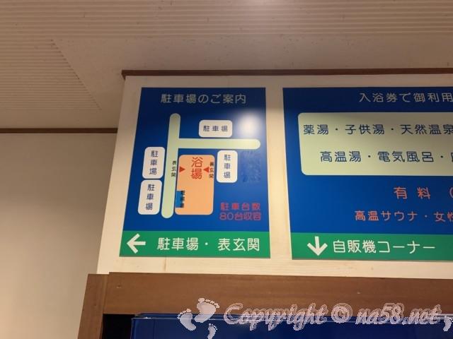 春日井温泉(愛知県春日井市)駐車場案内図
