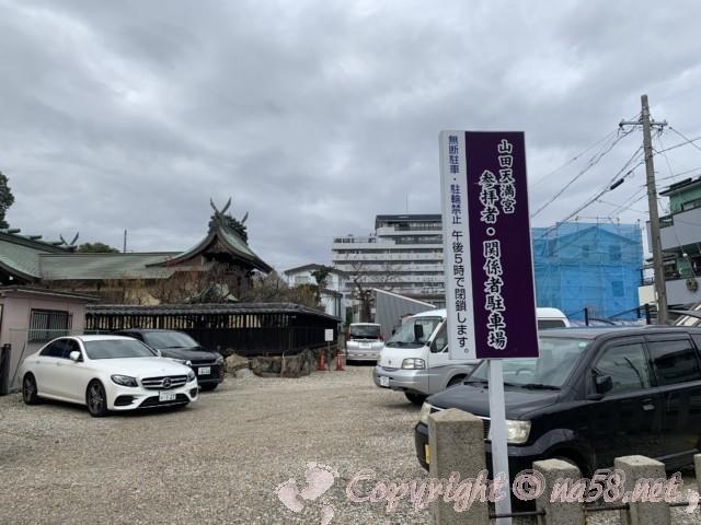 山田天満宮(名古屋市北区)の駐車場参拝者用