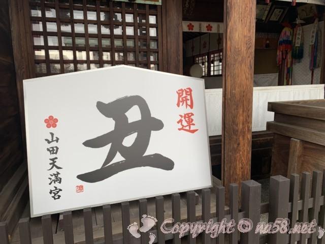 山田天満宮(名古屋市北区)に奉納されていいる丑の巨大絵馬