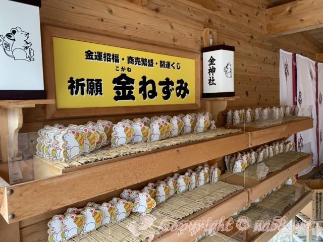 金神社(こがねじんじゃ)名古屋市北区 金ねずみ奉納
