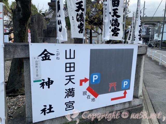 金神社(こがねじんじゃ)と山田天満宮は同じ敷地にあり(名古屋市北区)