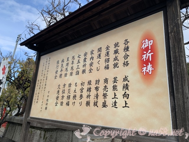 山田天満宮(名古屋市北区)御祈祷の内容はさまざま 諸願成就の神様