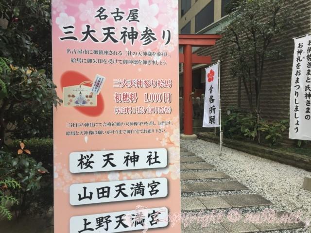 桜天神社(さくらてんじんしゃ)名古屋市中区 名古屋三天神参りについて