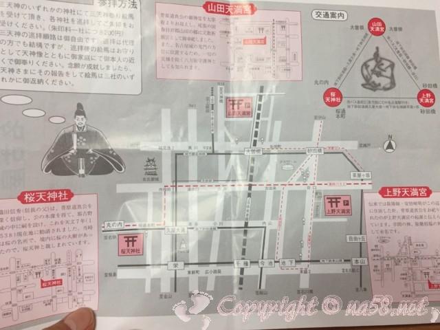 名古屋三天神の位置関係 山田天満宮 上野天満宮 桜天神社