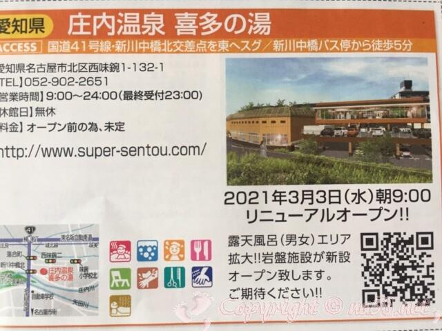 庄内温泉喜多の湯(名古屋市北区)のリニューアルオープンは3月3日 ゆるりより
