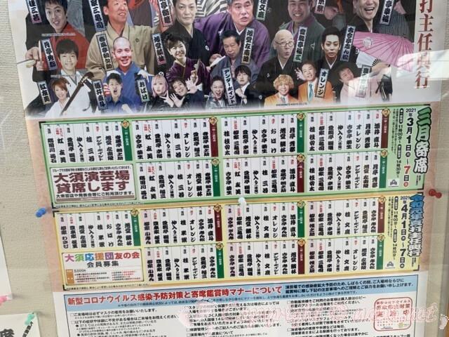 大須演芸場2021年3・4月の演目表