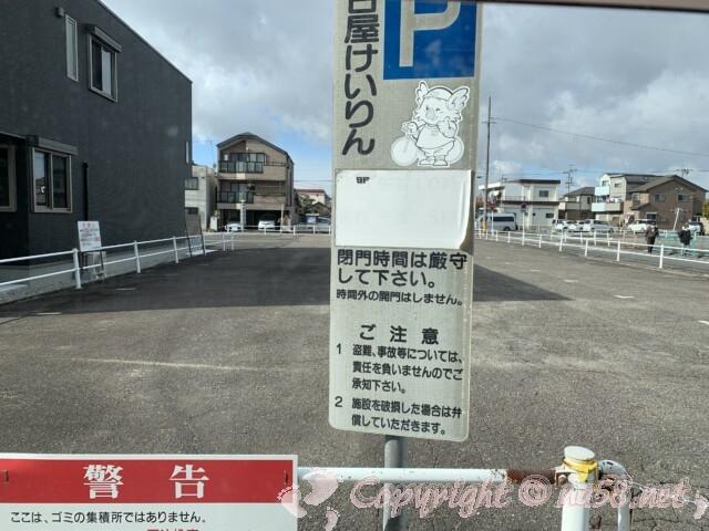名古屋市中村区 競輪場の駐車場