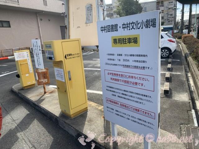 中村図書館 中村文化小劇場 専用駐車場