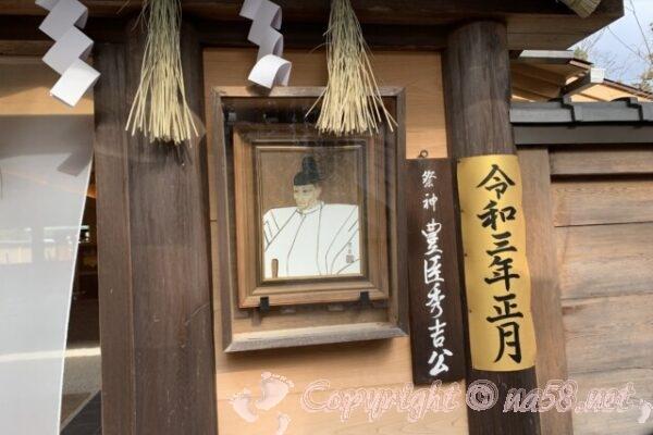 豊国神社 愛知県名古屋市中村区 秀吉公肖像画 令和三年正月