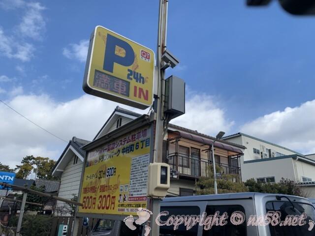 豊国神社 名古屋市中村区 近い駐車場 ドラゴンパーク中村町6丁目