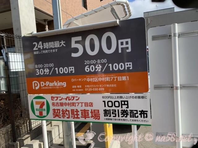 豊国神社 名古屋市中村区 近い駐車場 参道沿いのdパーキング