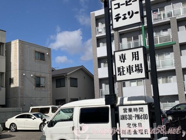 豊国神社参道 名古屋市中村区 喫茶店チェリー 駐車場営業時間