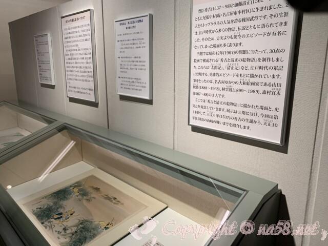 「秀吉清正記念館」 特別展の絵物語