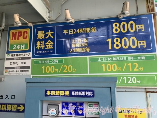 NPC24H大須パーキングの料金表示(名古屋市中区大須2)