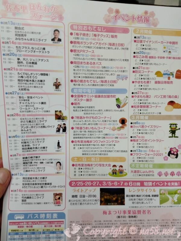 佐布里池梅まつり第30回 愛知県知多市 のステージ予定とイベント情報
