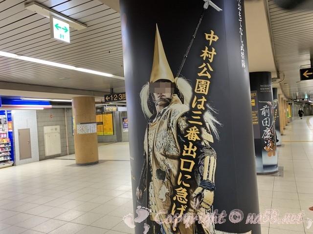 名古屋市営地下鉄 中村公園駅 構内の豊国神社案内の武将ポスター