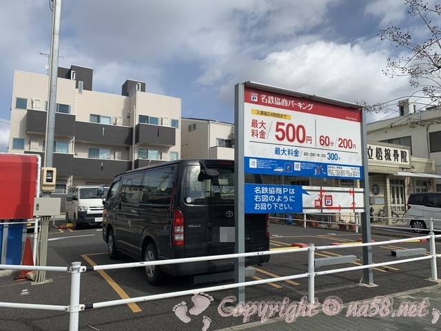 豊国神社 名古屋市中村区 近い駐車場 名鉄協商パーキング