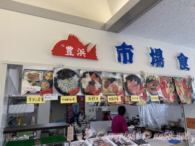 まちの駅 あじの蔵たけとよ(愛知県武豊町)にある市場食堂