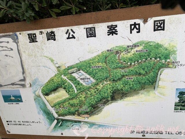 聖崎公園(愛知県南知多町)の入り口にある案内図
