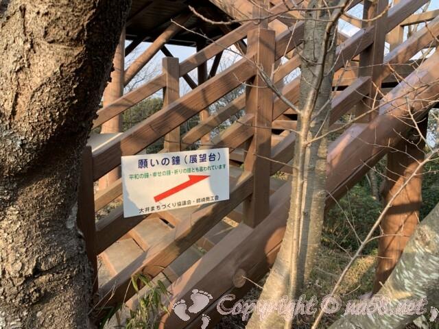 聖崎公園(愛知県南知多町)展望台には願いの鐘が