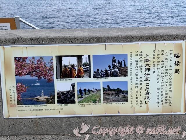 聖崎公園の上陸大師像(愛知県南知多町)の略縁起と法要