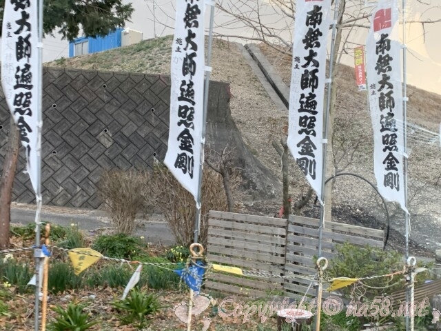 上陸大師像までの道にあるのぼり「南無大師遍照金剛」愛知県南知多町
