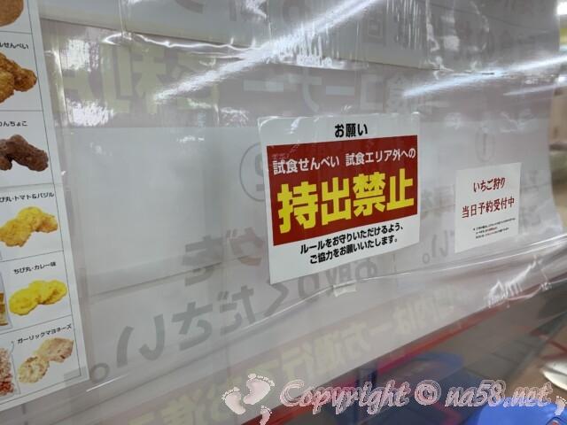 えびせんべいの里美浜本店 愛知県美浜町 試食コーナー おせんべい持ち出し禁止