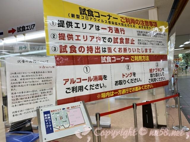 えびせんべいの里美浜本店 愛知県美浜町 試食コーナー
