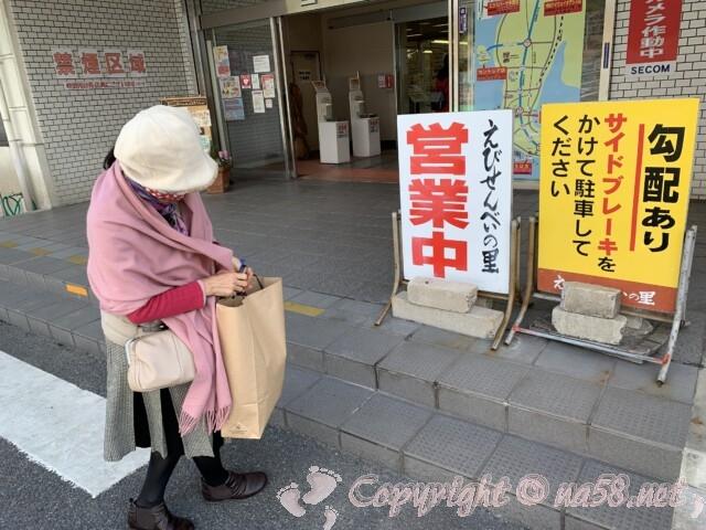 ◆えびせんべいの里美浜本店 おみやげを買いました