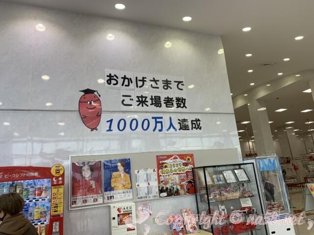 「めんたいパークとこなめ」愛知県常滑市 2021年2月現在来場者1000万人突破