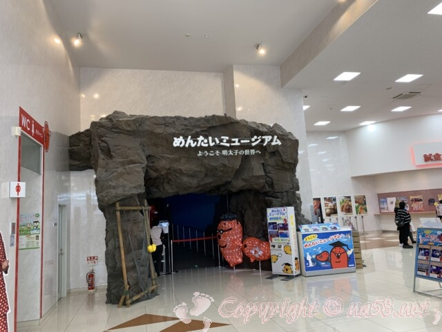 「めんたいパークとこなめ」愛知県常滑市 めんたいミュージアム