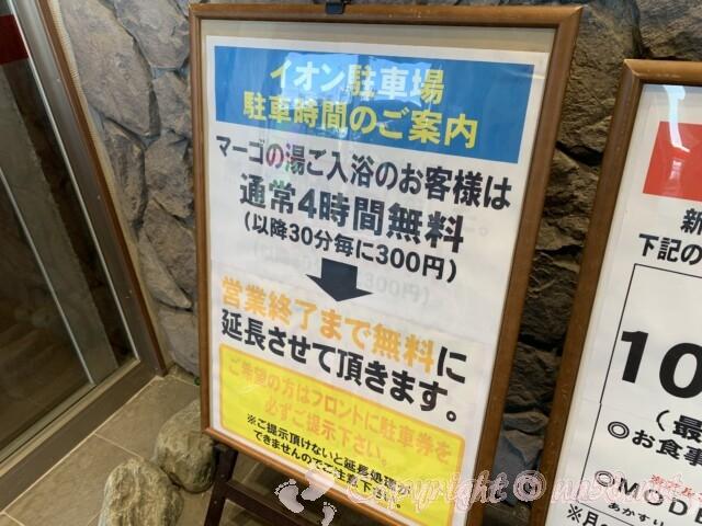 マーゴの湯とこなめ 愛知県常滑市 駐車料金について