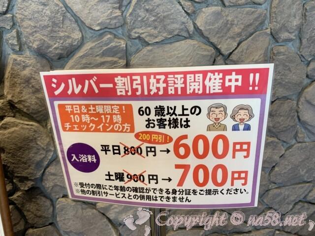 マーゴの湯 常滑温泉 愛知県常滑市 シルバー優待600円に