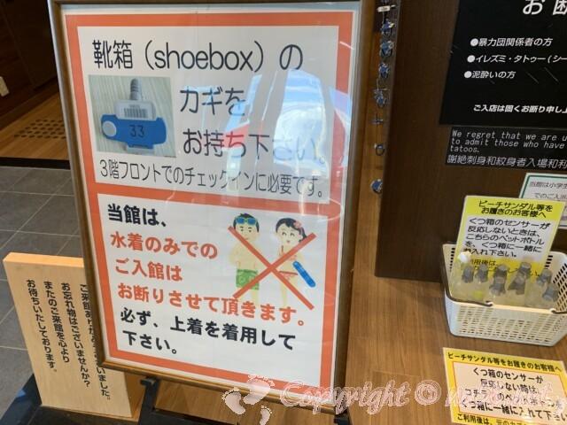 マーゴの湯 常滑温泉 愛知県常滑市 水着のみでの入館はダメ
