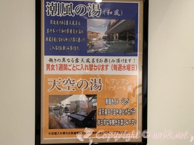 マーゴの湯 常滑温泉 愛知県常滑市 潮風の湯と天空の湯