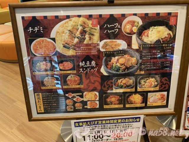マーゴの湯 常滑温泉 愛知県常滑市 食事処「えびす」