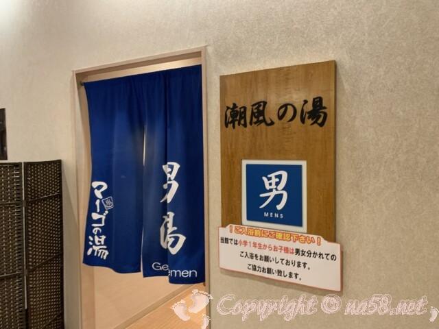 マーゴの湯 常滑温泉 愛知県常滑市 男湯のれん