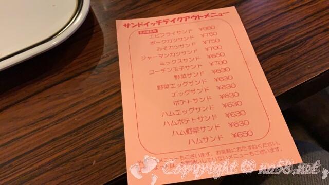 コンパル大須本店(名古屋中区)のテイクアウトメニュー