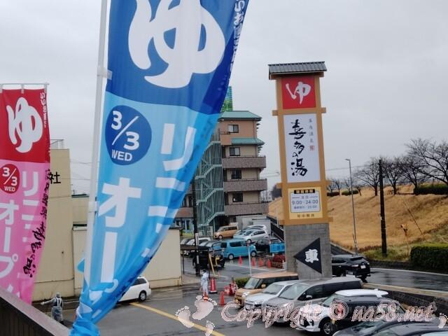 喜多の湯(庄内温泉)名古屋市北区 リニューアルオープン間もなく