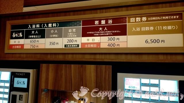 喜多の湯(庄内温泉)名古屋市北区 券売機と料金表
