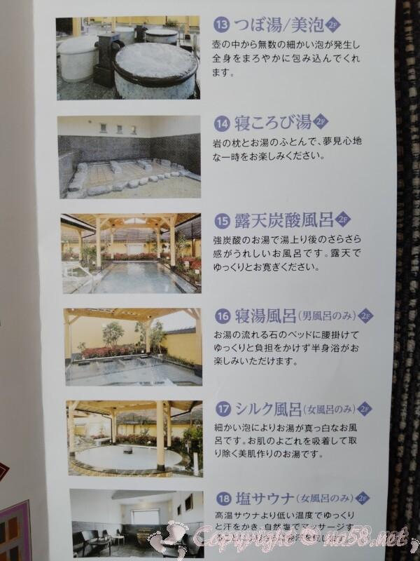 喜多の湯(庄内温泉)名古屋市北区 露天風呂の浴槽 パンフレット