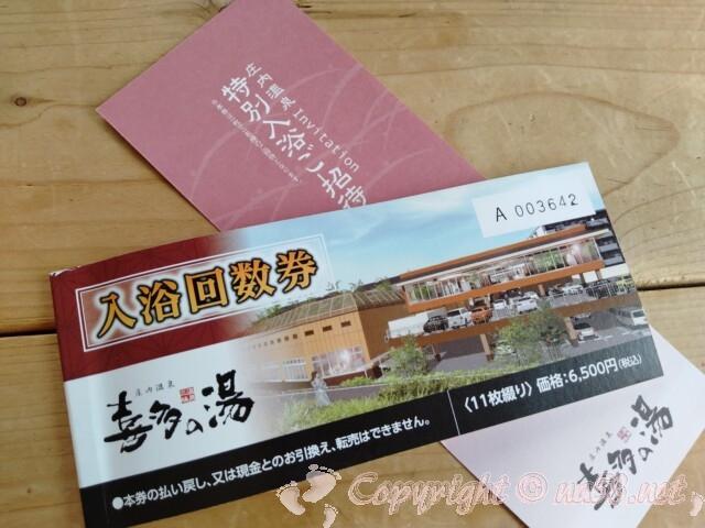 喜多の湯(庄内温泉)11枚綴りの回数券と無料券