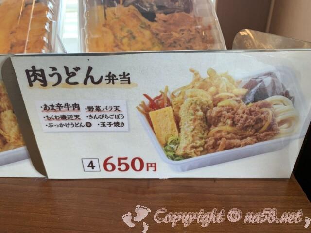 丸亀製麺 うどん弁当 肉うどん弁当650円